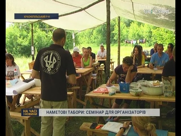 У «Таборі миру» провели всеукраїнський семінар для організаторів наметових містечок