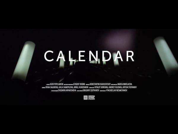 Календарь трейлер Calendar trailer