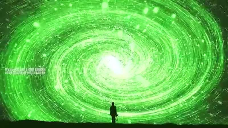 8 Часов Лечебной Музыки Для Сна - Космическое Дыхание Вечности ¦ Безусловная Любовь - Почувствуй Это