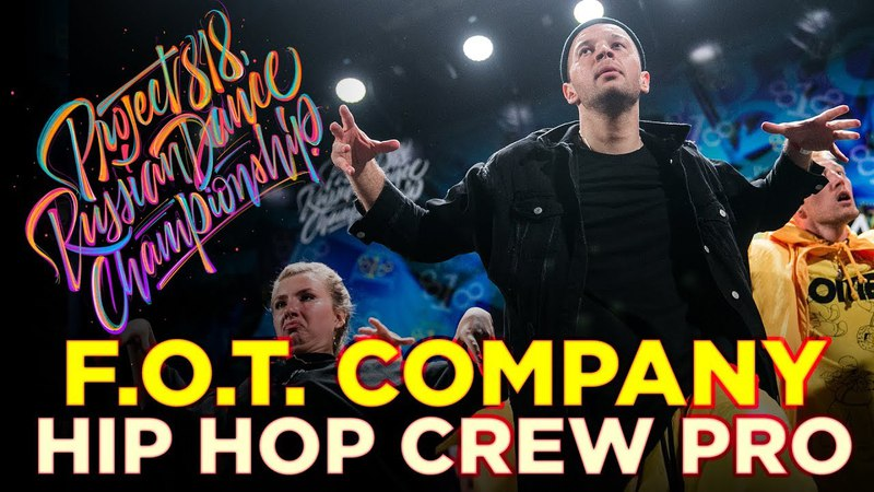F.O.T. COMPANY, 2ND PLACE | HIP HOP CREW PRO ★ RDC18 ★ Project818 Russian Dance Championship ★