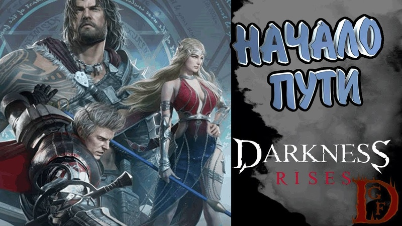 начало пути Darkness Rises