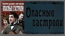 Опасные гастроли / 1969 / Приключения, история, музыкальный