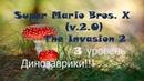 Super Mario Bros X v 2 0 The Invasion 2 3 уровень Динозаврики прохождение на русском