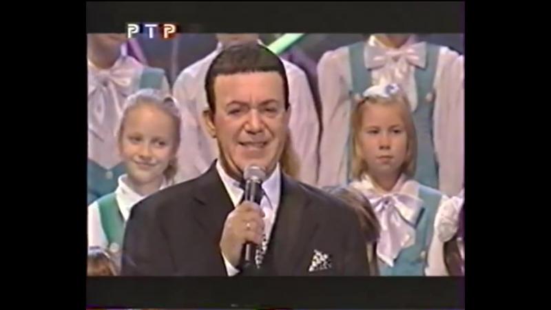 Иосиф Кобзон и Большой Детский хор. Надежда