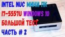 Intel nuc i7 5557u ТЕСТ Мини ПК NUC5i7RYH Установка windows 10 на mini pc ЧАСТЬ 2