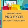 Бизнес система Excel обучение Пермь XL Pro лайк