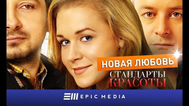 СТАНДАРТЫ КРАСОТЫ. Новая любовь - Серия 3 / Мелодрама