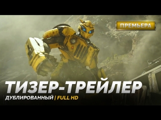 DUB | Тизер-трейлер: «Бамблби» / «Bumblebee», 2018