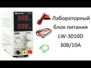 Лабораторный блок питания LW 3010D 30В 10A