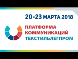Реально крутой клип Платформы коммуникаций «Текстильлегпром»: первый сезон – и не комом!