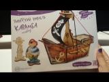 Видио обзор. Пиратский корабль КАРАМБА!