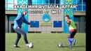 Академия футбола Алтай /VOL3/ Кузница футбольных звезд Казахстана!