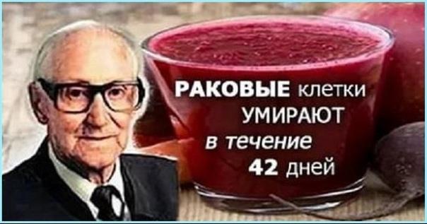 Австрийский доктор спас несколько десятков тысяч ! больных от рака, придумав рецепт полезнейшего сока. И вот как его приготовить