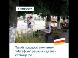 В самом центре Владикавказа, в районе Чугунного моста, устанавливают