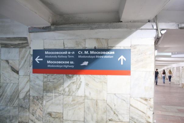 Странно что метро пишут с большой буквы.  21 августа 2018