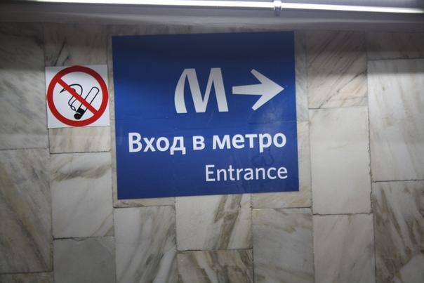 Отказались от логотипа метро в пользу буквы М фирменным шрифтом мундиаля.  21 августа 2018