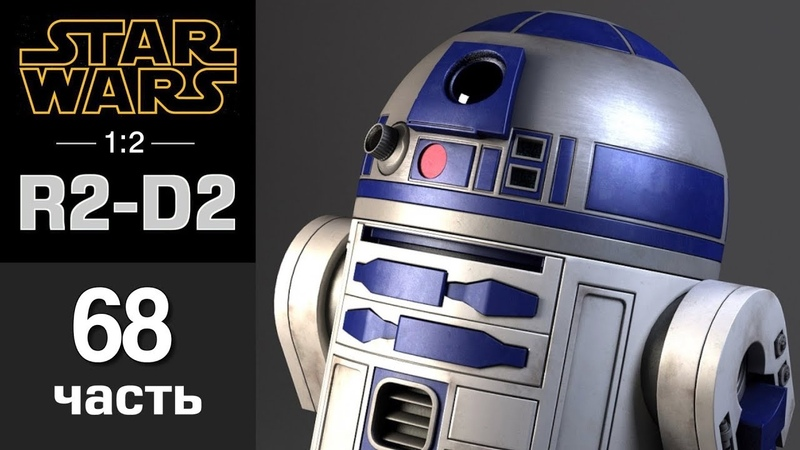 Дроид R2-D2 :: DeAgostini :: Сборка шаг за шагом :: Часть 68