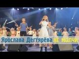 Ярослава Дегтярёва и ансамбль