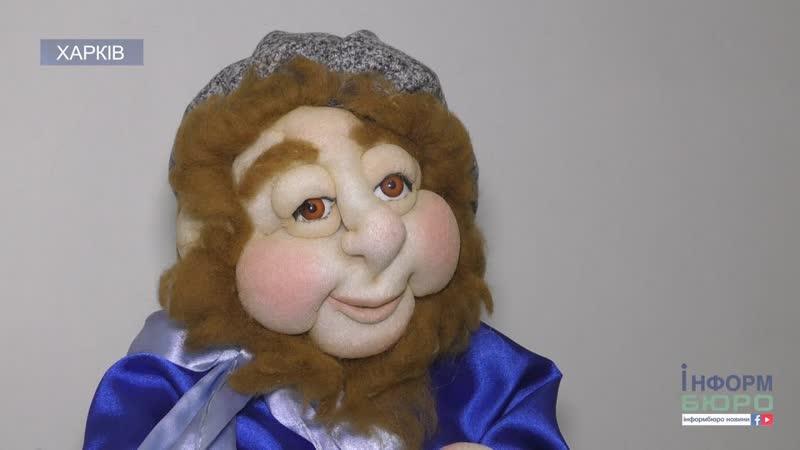 Виставка авторських ляльок відкрилася у Харкові