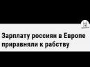 В Европе зарплату россиян приравняли к рабству
