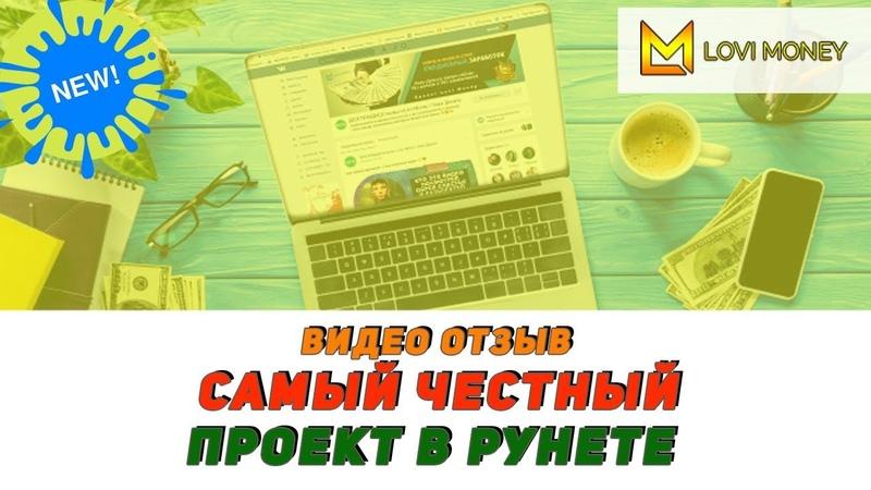 Самый честный проект Рунета