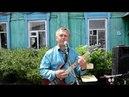 Сергей Ладыжинский Кяхта 1 июня 2018
