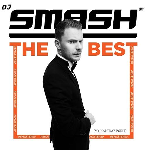 Smash альбом The Best (Remastered)