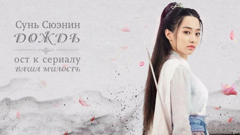 「FSG 404 As-akura」Сунь Сюэнин «Дождь» – ост к сериалу «Ваша милость»