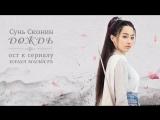 「FSG #404 & As-akura」Сунь Сюэнин «Дождь» – ост к сериалу «Ваша милость»