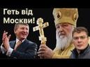 Зачем НОВИНСКИЙ куражится над патриархом Кириллом на канале Ахметова
