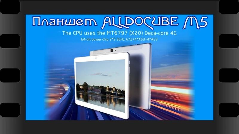 Отличный Планшет ALLDOCUBE M5 по бюджетной цене | SergSpider review | SpiderChannel | FullHD |