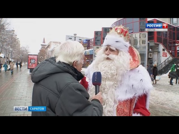 Дед Мороз в Саратове: О чем мечтает новогодний волшебник?