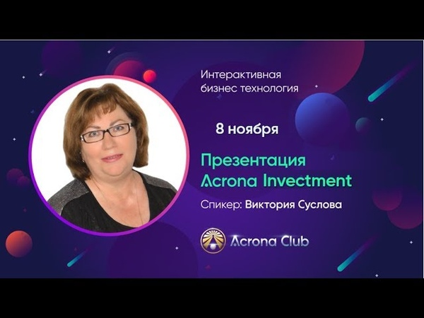 Презентация компании Acrona Club Acrona Investment Спикер Виктория Суслова 2018 11 08