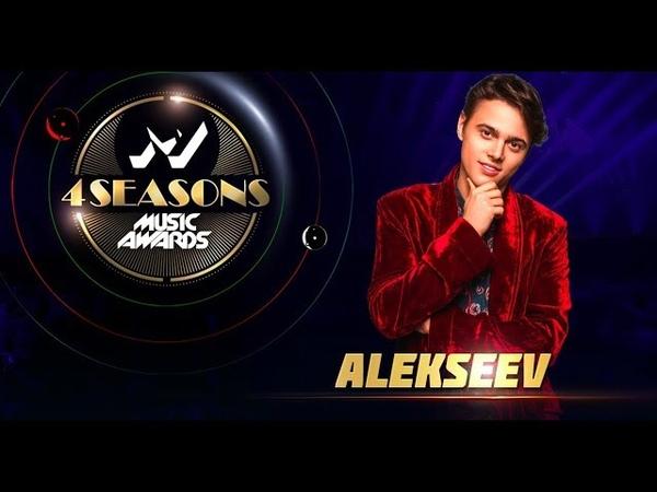 ALEKSEEV - Как ты там, M1 Music Awards 2018
