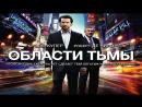 Области тьмы 2011 HD
