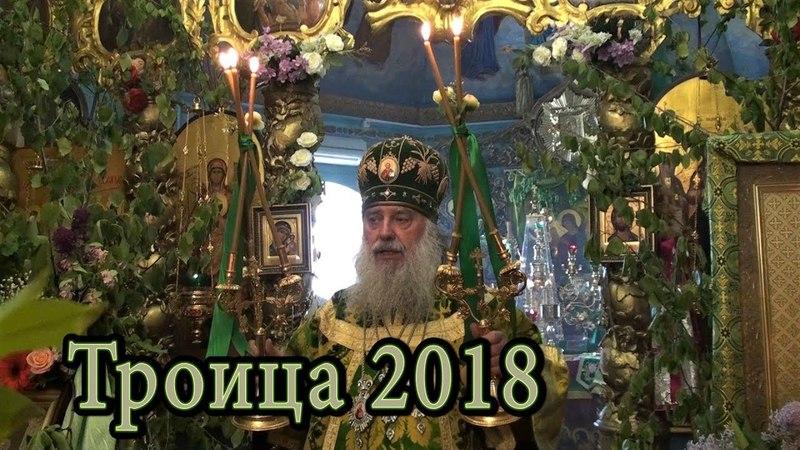 РПАЦ. Евхаристический Канон на Троицу 2018