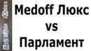 Medoff Люкс vs Парламент VODKA BATTLE