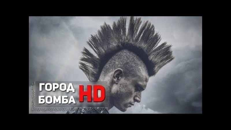 Город-бомба / Bomb City (2017) Боевик, триллер, социальная драма, криминал