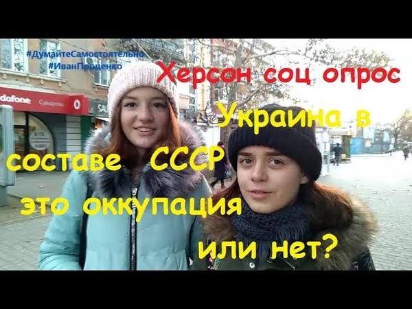 Херсон Украина в составе СССР это было оккупацией или нет соц опрос Иван Проценко