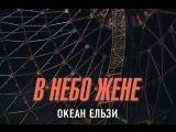 Океан Ельзи - В небо жене (НОВЕ 2018 NEW) #ОкеанЕльзи #ВнебоЖене #Радіо_UA