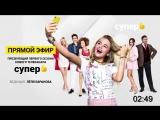 #Гранд и другие сериалы: премьера первого сезона канала