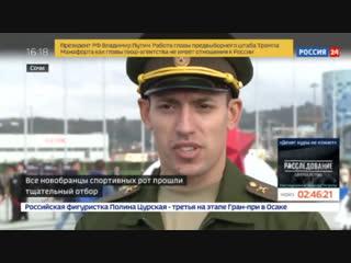 Новости на «Россия 24» • Новобранцы спортивных рот приняли присягу