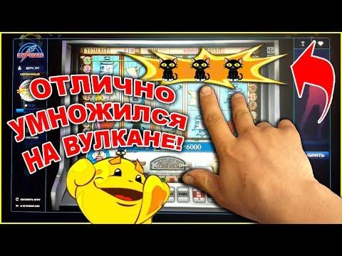 Казино Вулкан - Как обыграть казино, с чего начать и как раскрутиться . Рабочая тактика игры