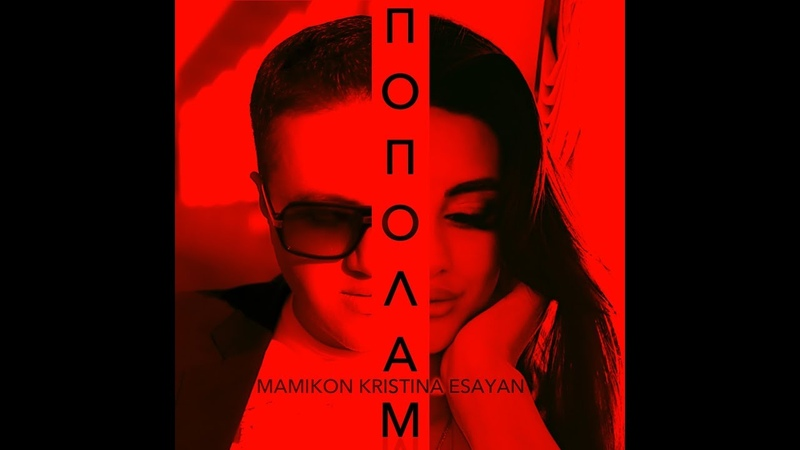 Mamikon ft. Kristina Esayan - Пополам New 2018 2019