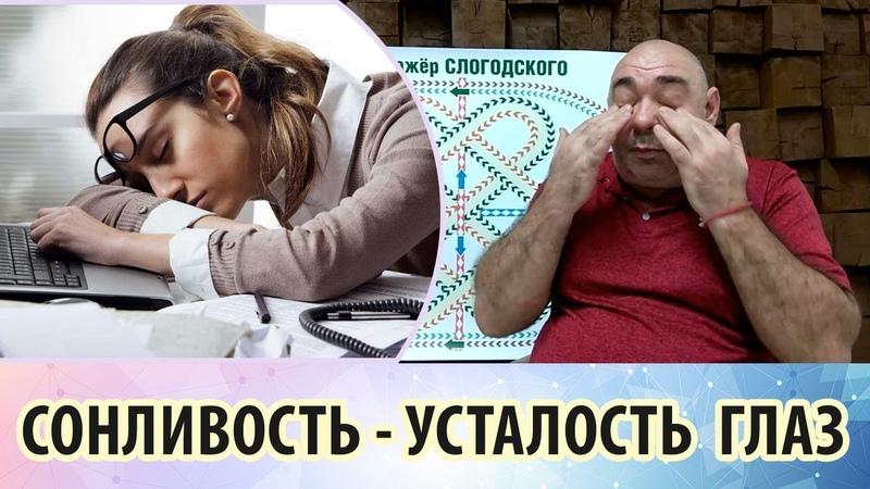 Причина сонливости - напряжение и усталость зрительной системы