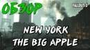 БОЛЬШОЙ ОБЗОР МОДА FALLOUT 3 NEW YORK THE BIG APPLE