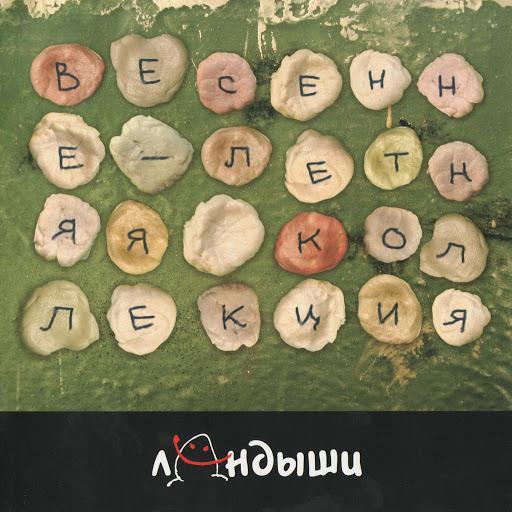 Ландыши альбом Весенне-летняя коллекция