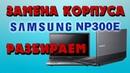 Ремонт Замена корпуса и клавиатуры ноутбука Samsung NP300e