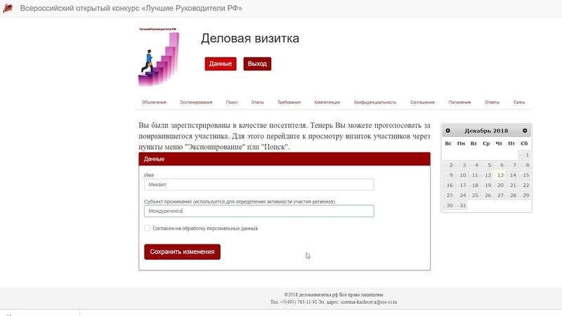 Гульнара Четверухина борется за звание Лучший руководитель