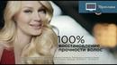 ТВ реклама Эльсев Полное Восстановление